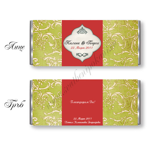 chocolate bar-wedding favor