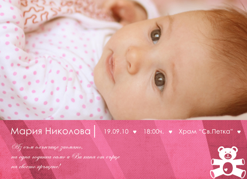 Christening Invitation-K0008