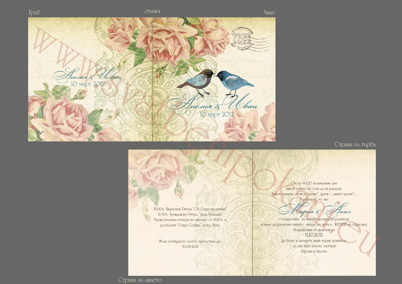 Vintage style wedding invitation-love birds